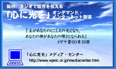 http://www.wjelc.or.jp/mediacenter.htm?year=2013&mon=11&day=14&fb_action_ids=594797480556625&fb_action_types=og.recommends&fb_source=other_multiline&action_object_map=%7B%22594797480556625%22%3A179168935610703%7D&action_type_map=%7B%22594797480556625%22%3A%22og.recommends%22%7D&action_ref_map=%5B%5D
